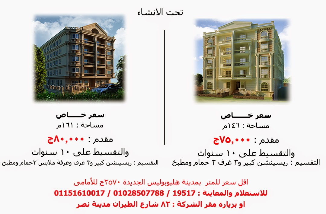 new offers with cheapest prices ever in New Heliopolis