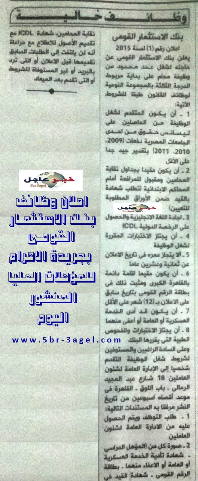 اعلان رسمى - وظائف بنك الاستثمار القومى منشور بجريدة الاهرام 31 / 7 / 2015