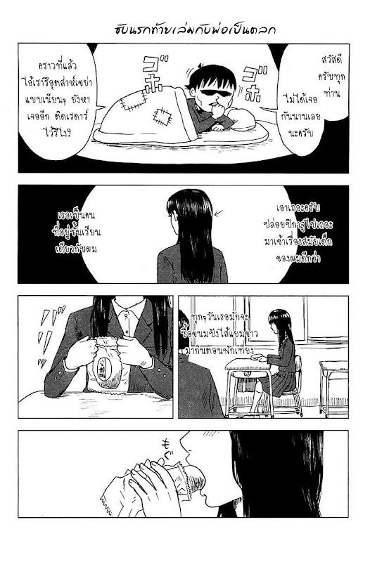อ่านการ์ตูน Aku no Hana 12 ภาพที่ 31