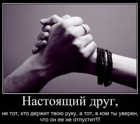 рад знакомству а ты