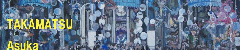 高松明日香HP 絵画 作品 : TAKAMATSU  Asuka Painting works