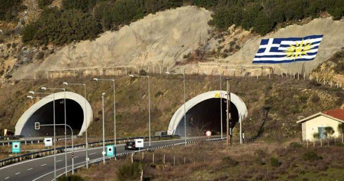 Έβαλαν την Ελληνική σημαία με τον Ήλιο της Βεργίνας πάνω από τούνελ της Εγνατίας Οδού