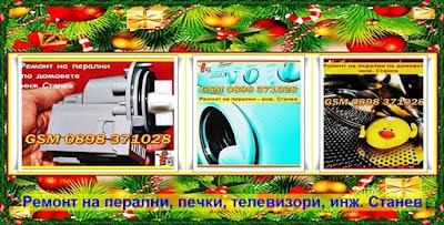Професионални ремонти на перални, печки, фурни, плотове, микровълнови, телевизори, аспиратори, абсорбери, сушилни, съдомиялни, диспозери,София