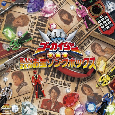 Kaizoku Sentai Gokaiger Music Collection KANZEN Treasure Song Box