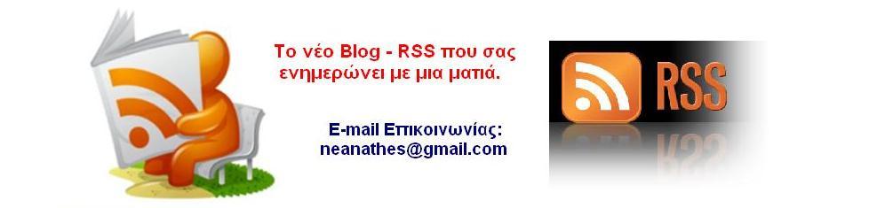 Blog-RSS - Νέα να θες.