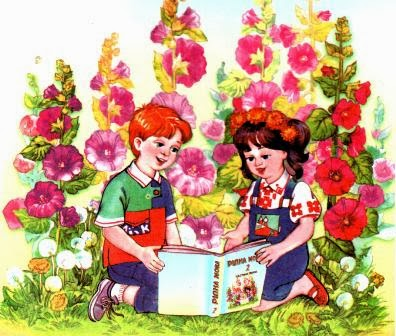 Картинки по запросу картинка для дітей рідна мова