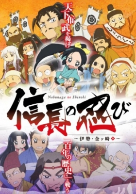 Ninja Girl & Samurai Master 2nd