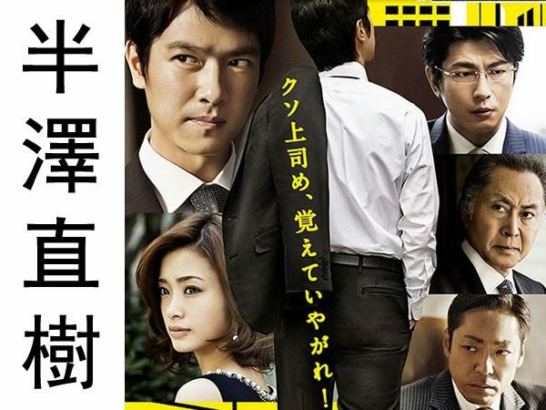 半澤直樹(日劇) Hanzawa Naoki