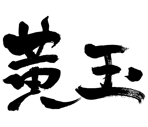topaz japanese calligraphy