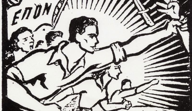 Πανελλαδική Γραμματεία Εκπαιδευτικών ΠΑΜΕ: Ανοιχτή επιστολή προς τους εκπαιδευτικούς για τα 72 χρόνια από την ίδρυση της ΕΠΟΝ