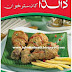 Dalda Ka Dastar khwan Dec 2013 Free Download