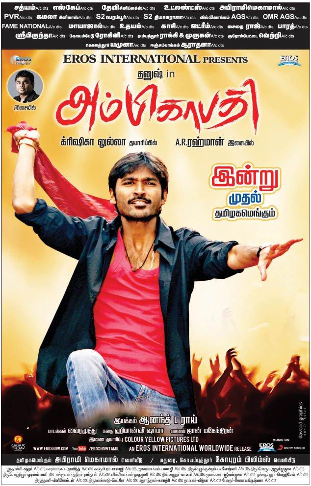 2013 tamil songs free download in tamilmob.com