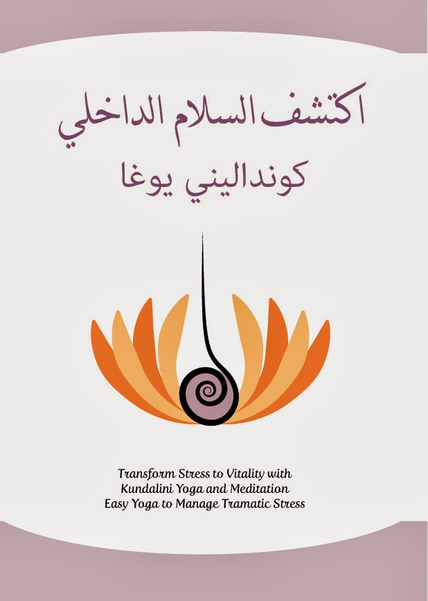 kundalini yoga manual arabic