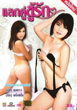 Laek Khu Chu Rak 2012