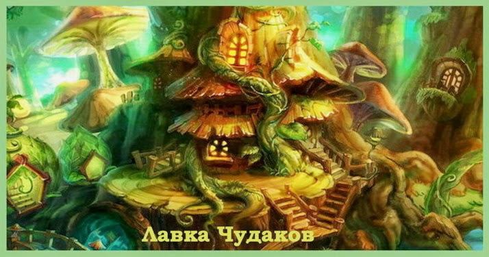 Лавка Чудаков