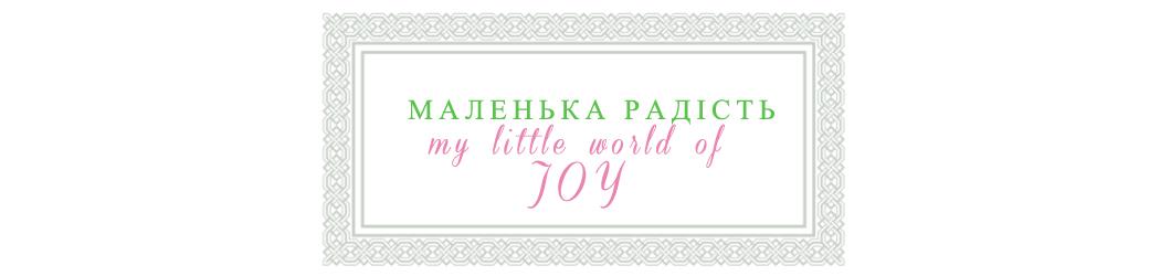 Маленька Радість