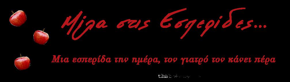Μίλα στις εσπερίδες...