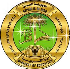 وزارة التربية والتعليم العراقية نتائج الطلاب 2015