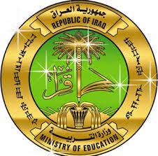 وزارة التربية والتعليم العراقية نتائج امتحانات الصف السادس الاعدادي 2015 الدور الاول