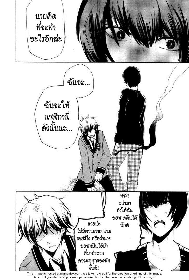 อ่านการ์ตูน Kataribe no Risuto 1 ภาพที่ 39