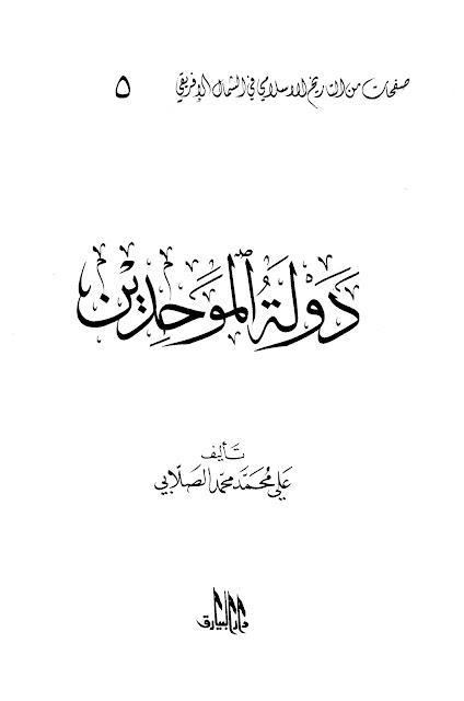 كتاب دولة الموحدين - علي الصّلابي pdf