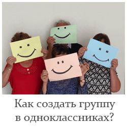 Бесплатное создание группы в одноклассниках.