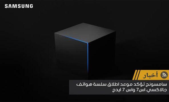 شركة سامسونج تؤكد موعد اطلاق سلسلة هواتف جالاكسي اس7 واس 7 ايدج في 21 من فبراير وتم تأكيد الخبر من خلال فيديو تشويقي قدمته شركة سامسونج