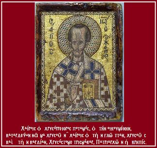 Άγιος Ιωάννης Χρυσόστομος (347 - 407μ.Χ ) 13 Νοεμβρίου
