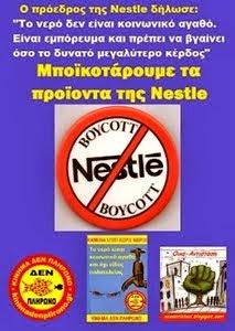 τό  ΝΕΡΟ ΔΕΝ ΕΙΝΑΙ ΑΝΘΡΩΠΙΝΟ ΔΙΚΑΙΩΜΑ (Nestle)