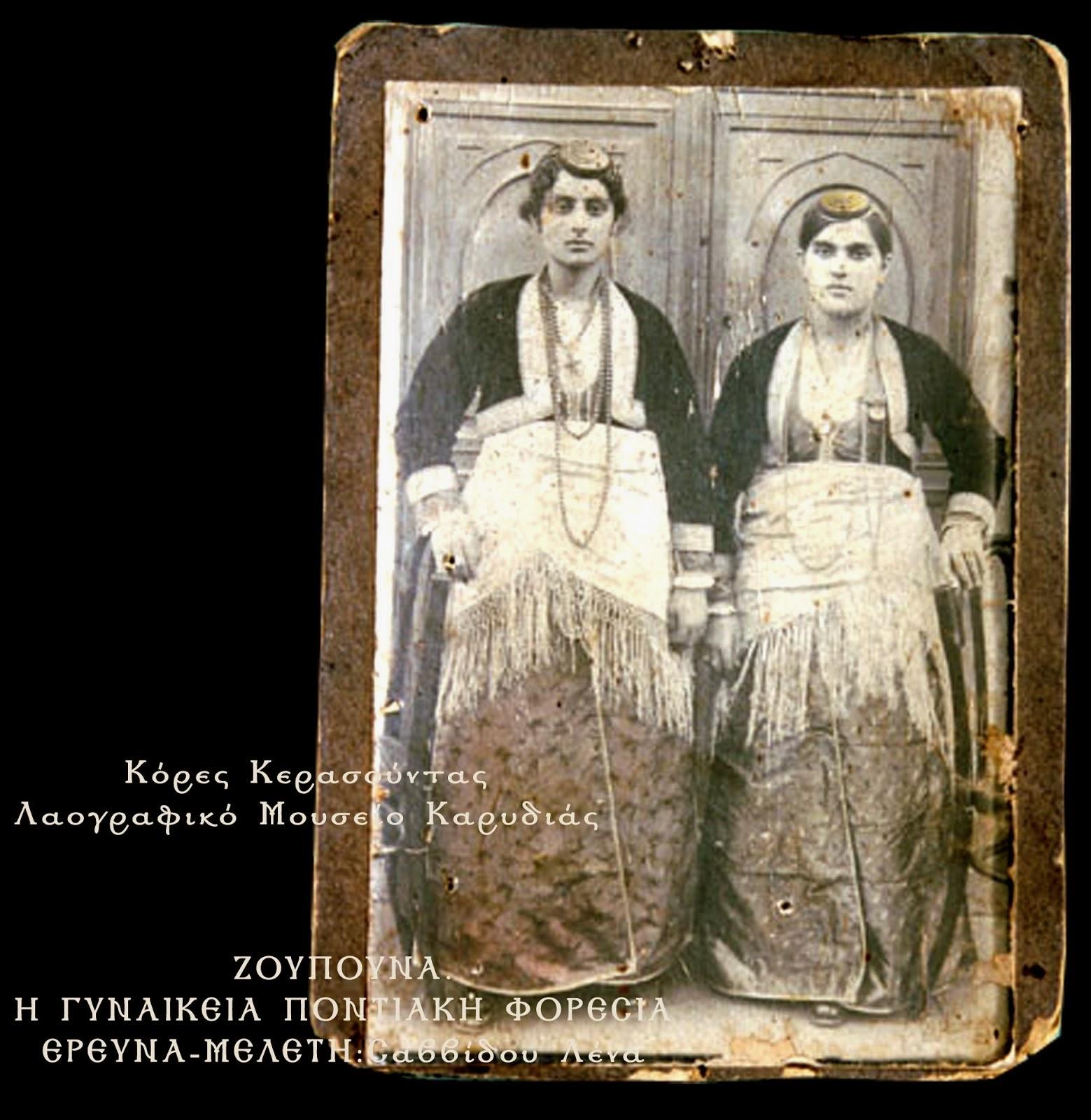 4. Αρχειακές φωτογραφικές καταγραφές Κιβωτού Κειμηλίων Προσφύγων