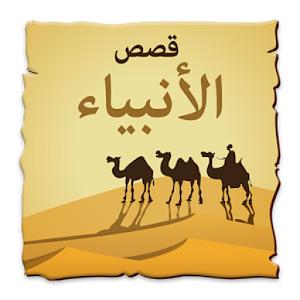 Nabi Sulaiman dan Pemuda Yang Berbakti Pada Orang Tua