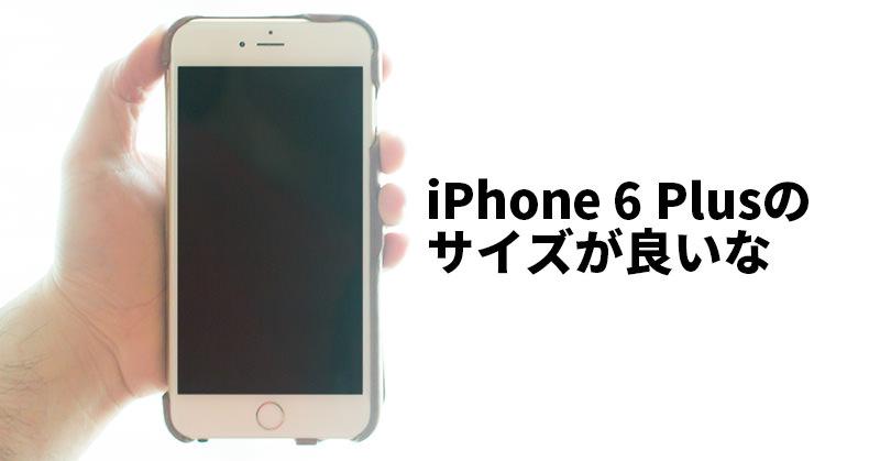 iPhone 6 Plusのサイズ