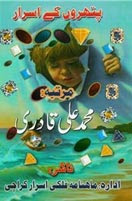 Paththaron Ke Israr By Mohammad Ali Qadri