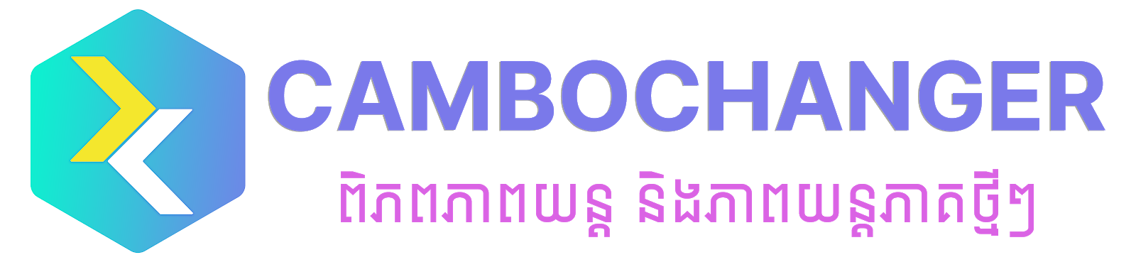 Mobile CamboChanger Movies
