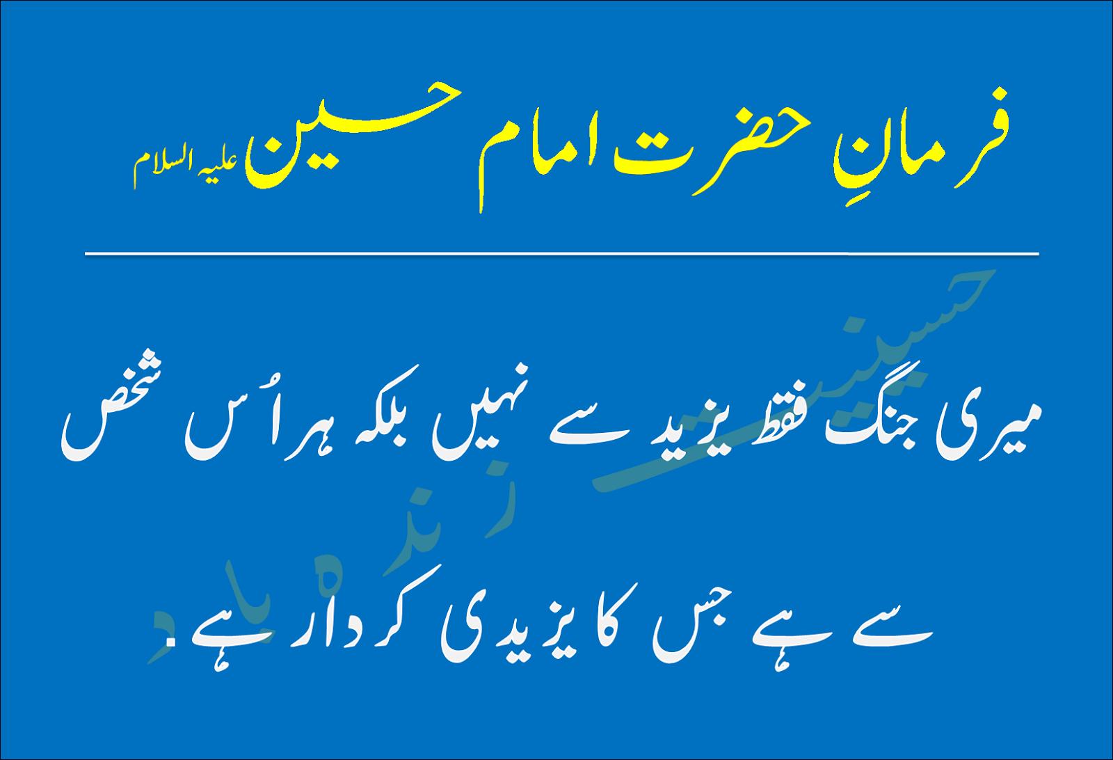 Hazrat Imam HUSSAIN As