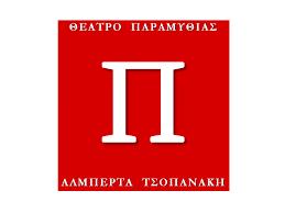 Θέατρο Παραμυθίας Αλμπέρτα Τσοπανάκη