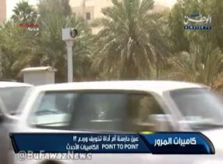 تقرير عن كاميرات المرور الجديدة من قناة الوطن