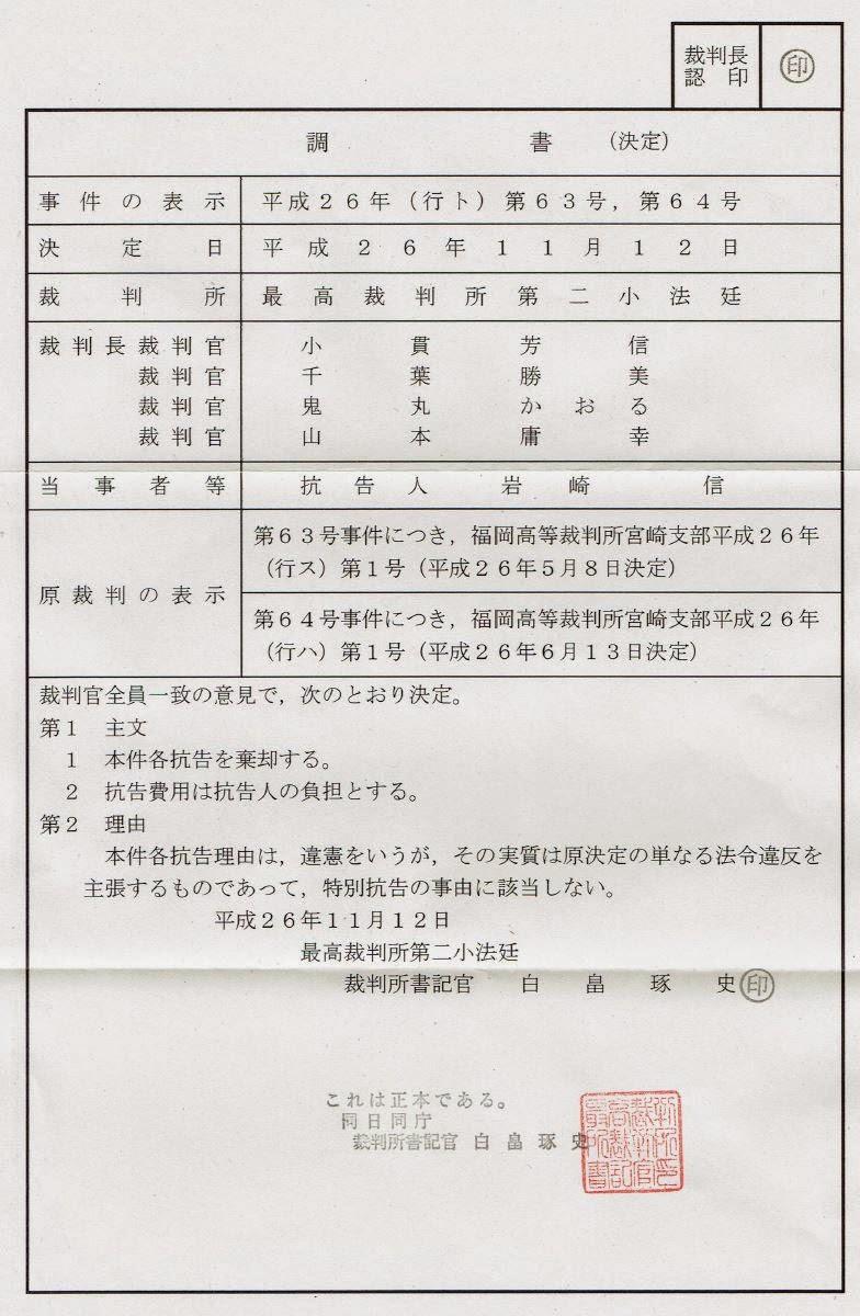 最高裁の決定:平成26年( 行ト) 第63号 第64号