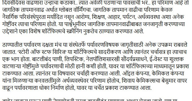 in marathi language global warming Discovery of global warming – an extensive introduction to the topic and the history of its discovery, written by spencer r weart.