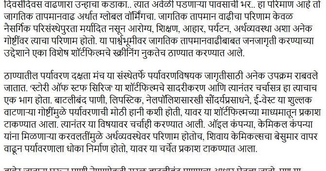 essay on globalization in marathi Descriptive essay on globalization causes impact advantages  this article in  languages like marathi, hindi, gujarathi, tamil, malayalam, urdu,.