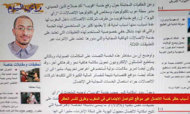 أسباب حظر خدمة الاتصال عبر مواقع التواصل الاجتماعي في المغرب وطرق لكسر الحظر