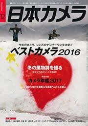 <b>【日本カメラ 12月号】</b>