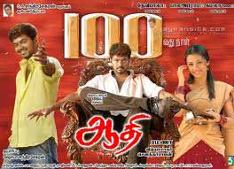 Watch Aathi (2006) Tamil Movie Online