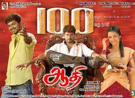 Watch Aathi (2006) Tamil Movie Online