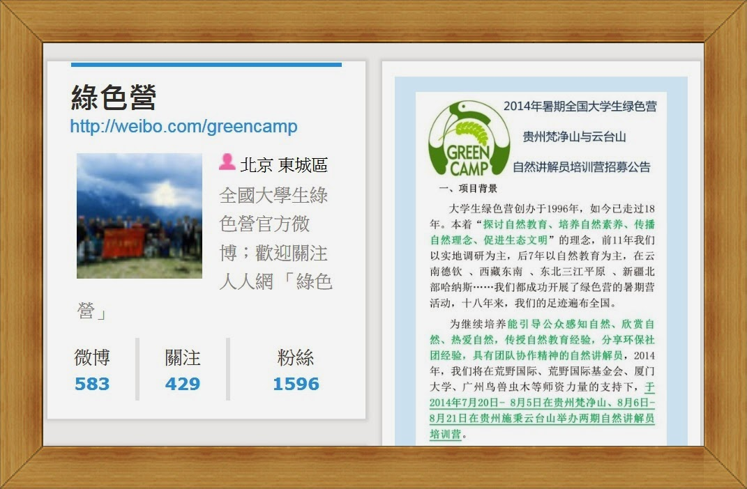 http://us.weibo.com/view/user/greencamp