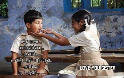tamil kavithaigal tamil poems 2016