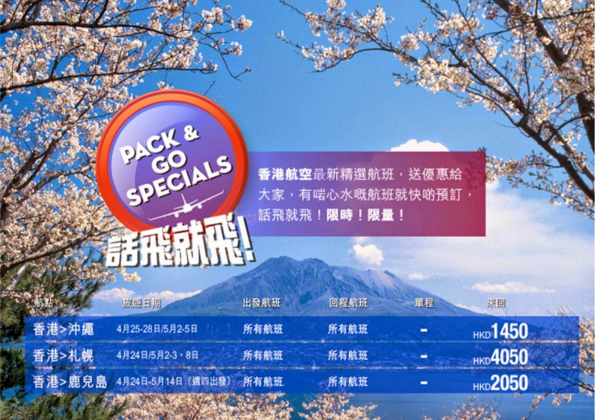 HK Airlines 香港航空「話飛就飛」,沖繩$1,450起、札幌$4,050起、鹿兒島 來回 $2,050,4至5月份出發。