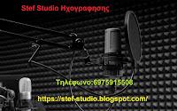 Stef Studio Ηχογραφησης