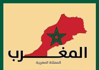 تعرف على موارد المغرب