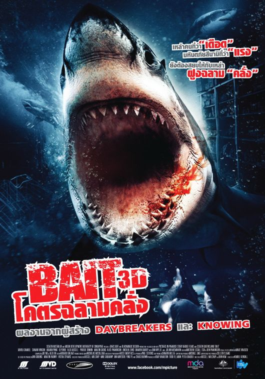 Bait (2012) โคตรฉลามคลั่ง [VCD] [Master]-[พากย์ไทย]